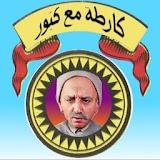 Carta m3a Kabbour