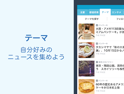 App Yahoo! News APK for Windows Phone