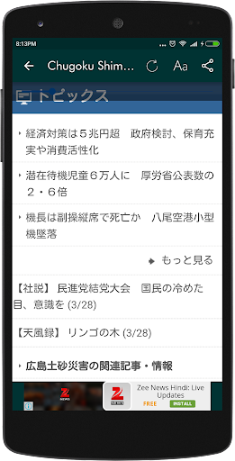 免費下載新聞APP|Japanese Newspapers : Official app開箱文|APP開箱王