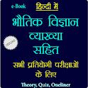 भौतिक विज्ञान व्याख्या सहित - Physics in Hindi icon