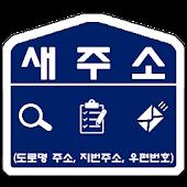 쌔주소(도로명주소/지번주소/영문주소/새우편번호/공유)