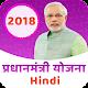 Download Pradhan Mantri Yojana For PC Windows and Mac