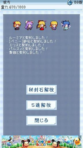 とーすと! for PC