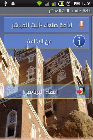 Radio Sanaa -Yemen- screenshot