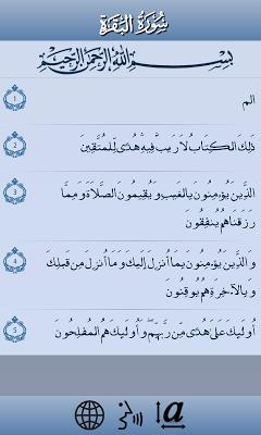 القرآن الكريم صوت وصورة دون نت - screenshot