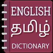 English to Tamil Translator- Tamil Dictionary