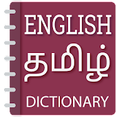 English to Tamil Translator- Tamil Dictionary