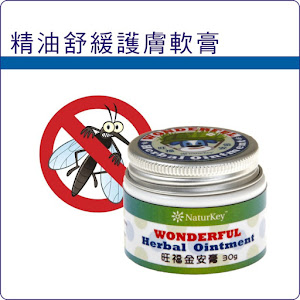 精油舒緩護膚軟膏30g叮咬止癢皮膚不適(滿額購特惠品)
