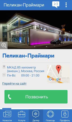 玩免費生活APP 下載Пеликан-Праймари app不用錢 硬是要APP