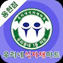 우리네식자재마트 용현점 icon