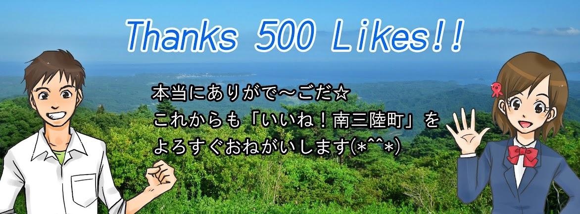 500いいね達成