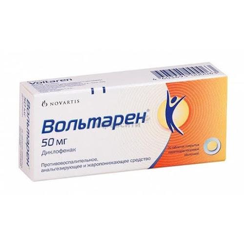 Вольтарен таблетки п.п.о. кишечнораствор. 50мг 20 шт.