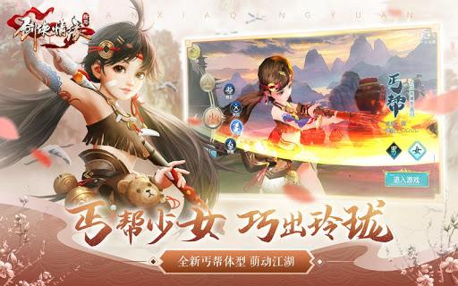 u5251u4fa0u60c5u7f18(Wuxia Online) - u65b0u95e8u6d3eu4e07u82b1u7fe9u7fe9u800cu81f3  screenshots 11