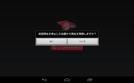 DVD player - TrueDVD Streamer 1.1.19 screenshots 6