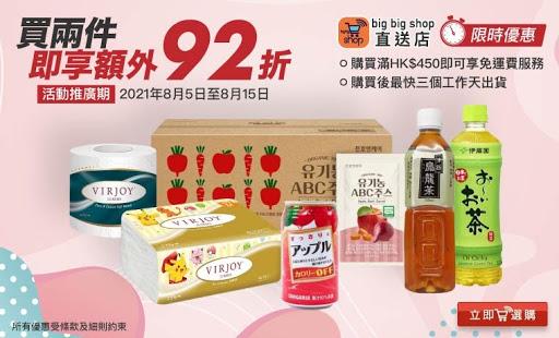 Big big shop直送店_買兩件可享額外92折_760_460.jpg