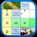 Сканворды РУ icon