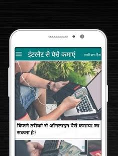 इंटरनेट से पैसे कमाएं Screenshot