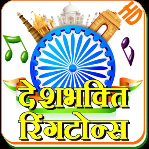 Indian Patriotic Ringtones HD