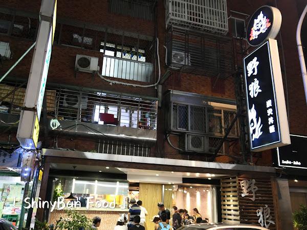 台北中山—野狼炭火丼飯|無限加飯的高品質炭火燒肉丼飯