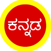 Kannada Quotes, SMS, Forwards & Status