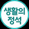 생활의정석_전문가 중계 서비스 앱