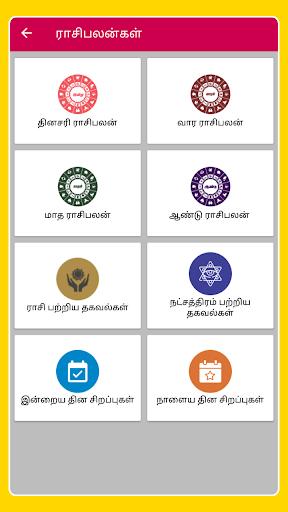 Tamil Calendar 2020 Tamil Calendar Panchangam 2020 6.1 screenshots 5