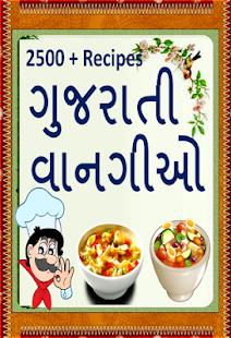 Gujarati recipes android apps on google play gujarati recipes screenshot thumbnail forumfinder Image collections