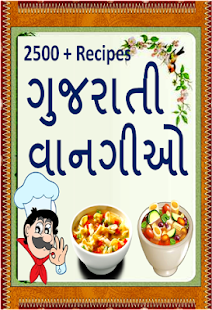 Gujarati recipes apps on google play screenshot image forumfinder Gallery