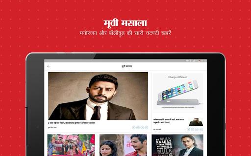 Aaj Tak Live TV News screenshot 14
