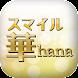 美容コスメ・スキンケアショップ[スマイル華hana] - Androidアプリ