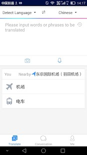 Baidu Translate-EN CH JP TH RU- screenshot thumbnail