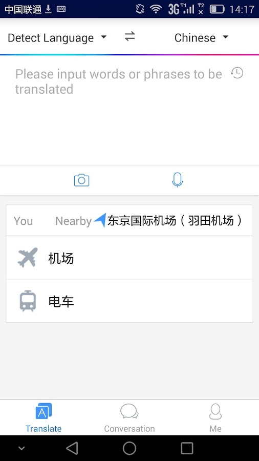 Baidu Translate-EN CH JP TH RU- screenshot