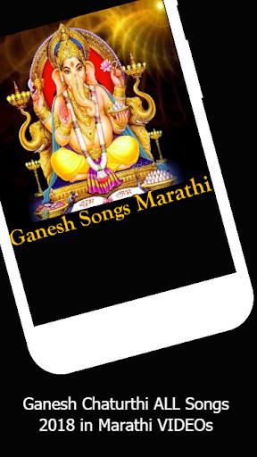 Ganesh Aarti Chalisa Bhajan Songs in Marathi Video App