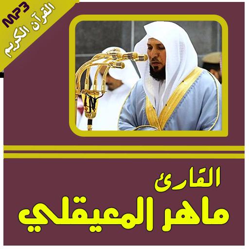 القران الكريم الشيخ ماهر المعيقلي