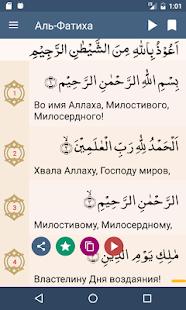 Al Quran Russia - náhled