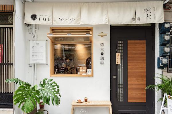 燃木咖啡研究所Fuelwood Coffee Lab