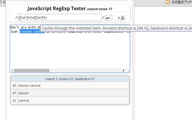 javascript regexp tester.
