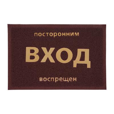 Коврик Vortex пористый с надписью 40*60 см, коричневый