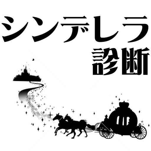 娱乐のシンデレラ度診断 LOGO-記事Game