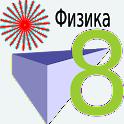 Физика 8 класс icon