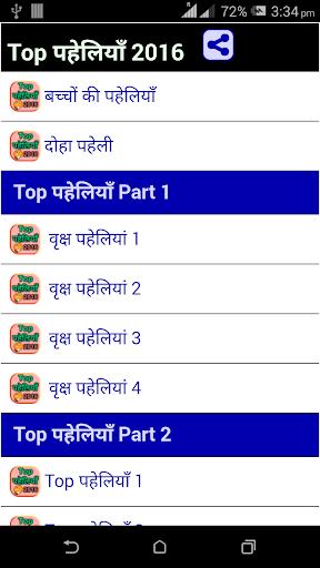 Top Paheliya 2016
