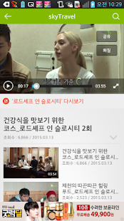 skyTravel (스카이트래블)- screenshot thumbnail