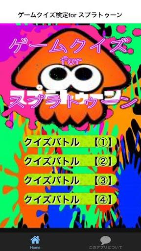 ゲームクイズ検定for スプラトゥーン