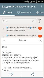 Владимир Маяковский - náhled