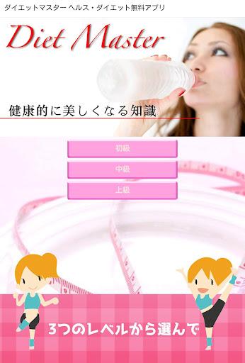ダイエットマスター ヘルス・ダイエット無料アプリ