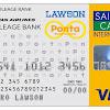 JMBローソンPontaカードはコンビニカードで還元率No.1