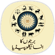 Encyclopedia of Horoscope (Burjon Ka Encyclopedia)