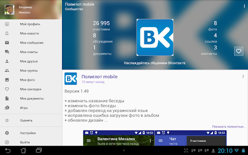 App Polyglot for VK APK for Windows Phone