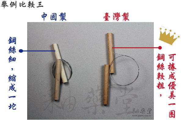 8件拉坯工具組-比較-03-線切