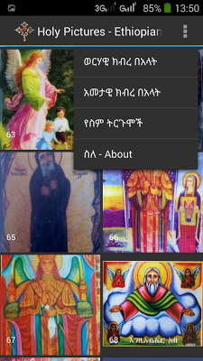 Holy Pictures OrthodoxTewahedo - screenshot